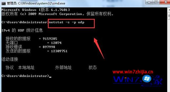 [原创分享] windows7系统怎么检测查看udp协议连接状况