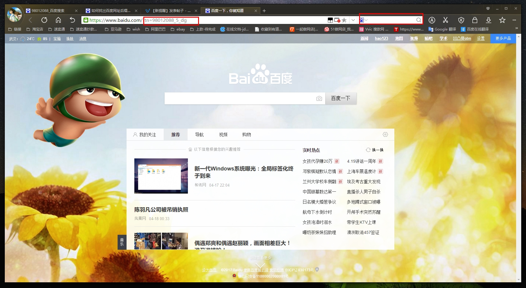 WWW_IJERA_COM_baidu.com/?tn=98012088_5_dg