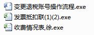 图 1 Office文档被病毒感染