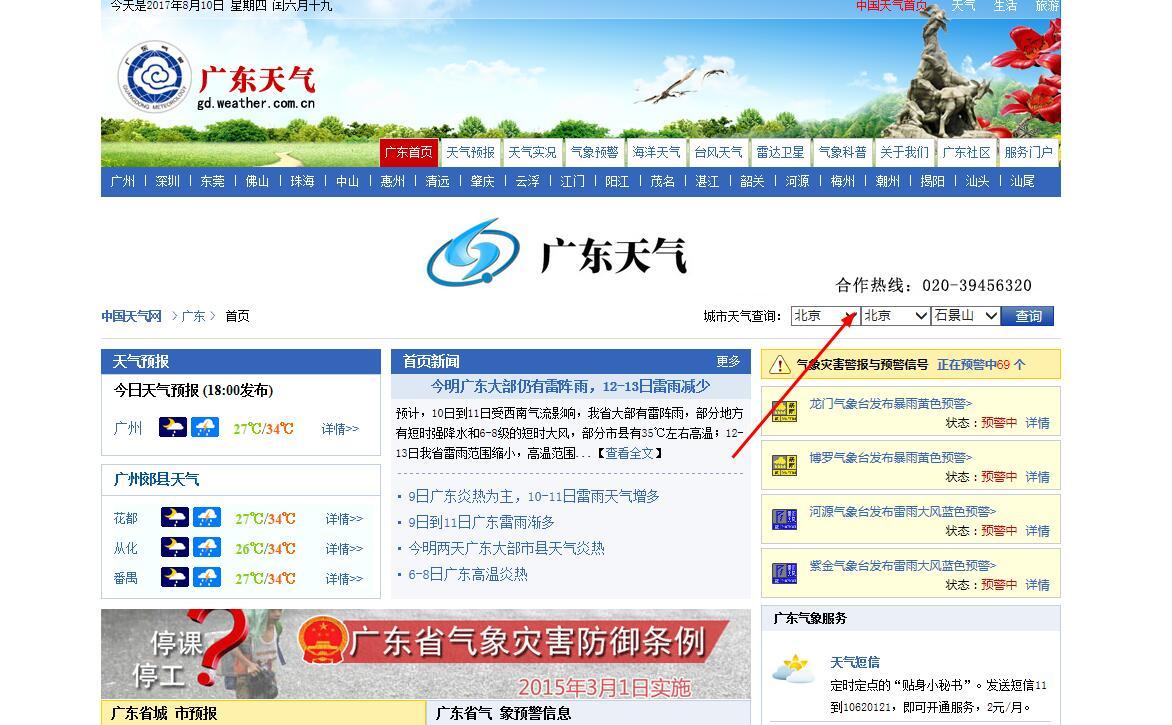 中国气象网广东站