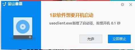 提示usoclient.exe 新增 启动项
