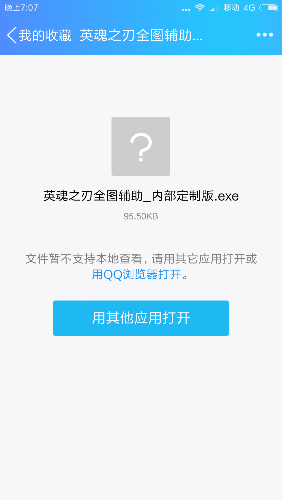 Screenshot_2018-02-16-19-07-01-468_com.tencent.mobileqq.png