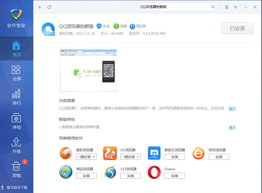 QQ浏览器毒霸收录版本
