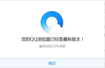 QQ浏览器官方版本