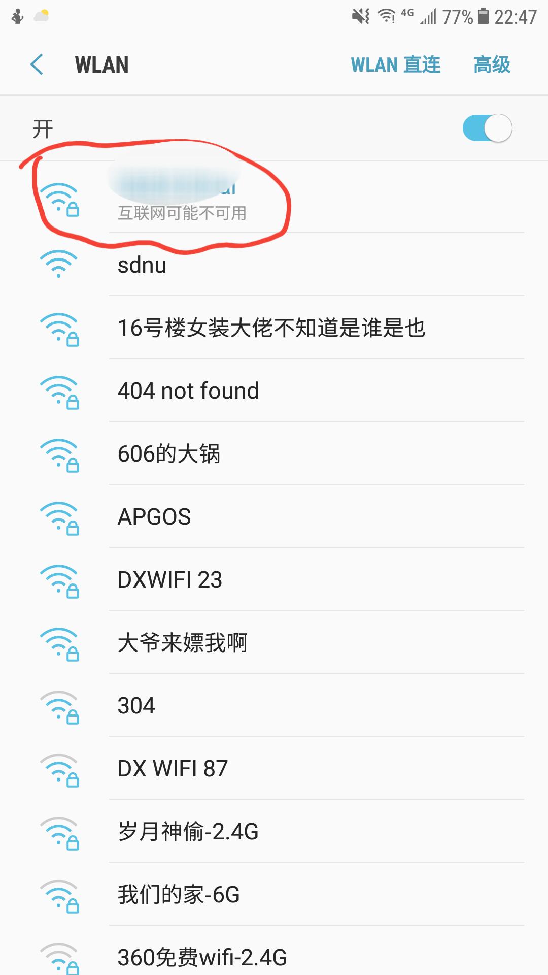互联网可能不可用