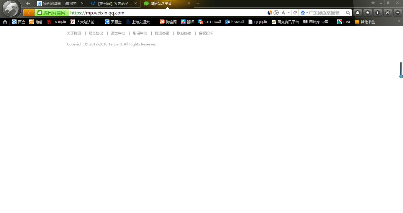 猎豹浏览器打不开微信公众平台.png