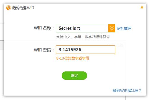 猎豹免费WIFI 密码设置不上小数点