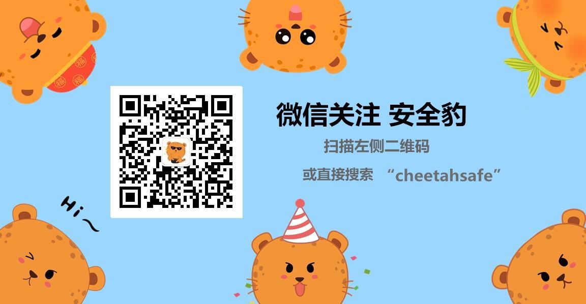 安全豹 微信公众号.jpg