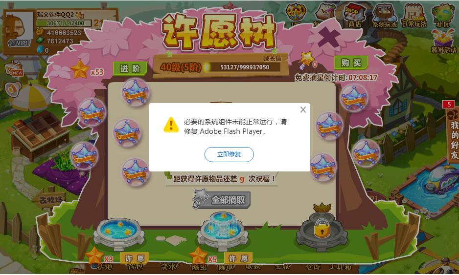 QQ空间flash问题2.png