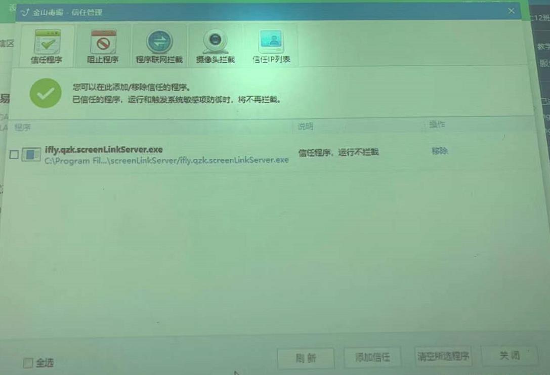 金山毒霸拦截讯飞软件.jpg