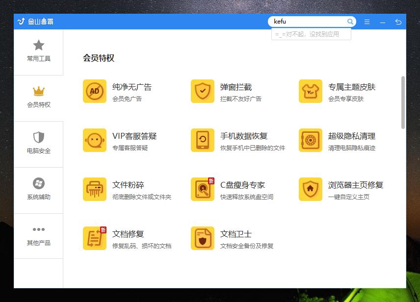 """20200114 百宝箱-搜索结果无""""VIP客服答疑"""".png"""