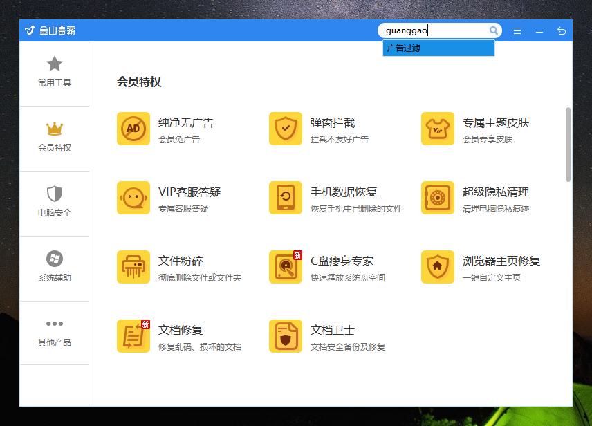 """20200114 百宝箱-搜索结果无""""纯净无广告"""".png"""