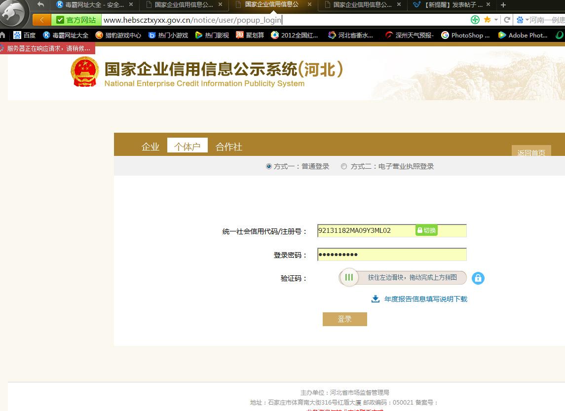左上角一直请稍后,猎豹修复后重启问题依旧,而且账号一直显示无法删除。
