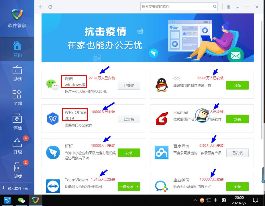 20200207 办公软件合辑页面.png