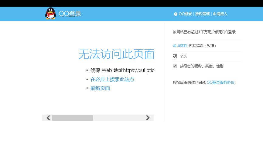 无法弹出QQ界面