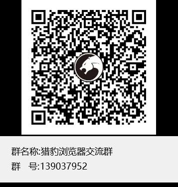 猎豹浏览器交流群二维码.png