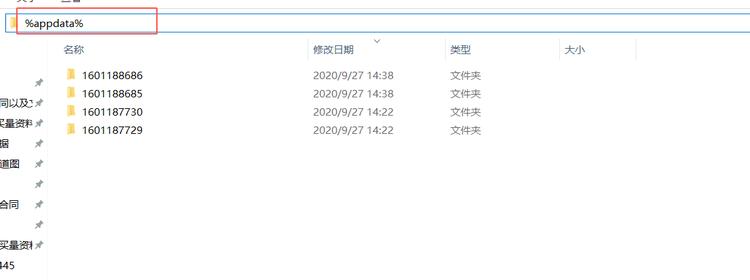 打开文件夹,输入%appdata%.png