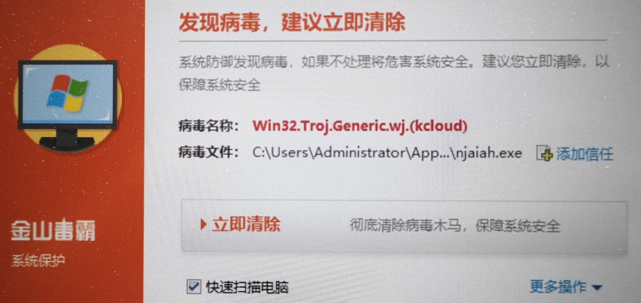 木马病毒截图-2_看图王.jpg