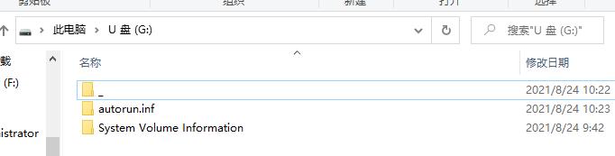 "U盘中毒后会出现""-文件夹"",把U盘里全部资料传到-文件夹里"