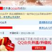 QQ会员奖励