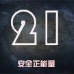 第21期《火眼看天下》0824