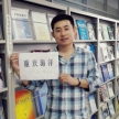 【金粉认证】重庆海洋+为梦而生,金粉有我啦!