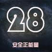 第28期《从QQ账号到安全意识》1102