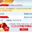 棒诶,收到QQ会员喽~~~~~~