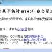 一年QQ黄钻和一年QQ会员