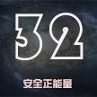 第32期《回顾~展望~》1228