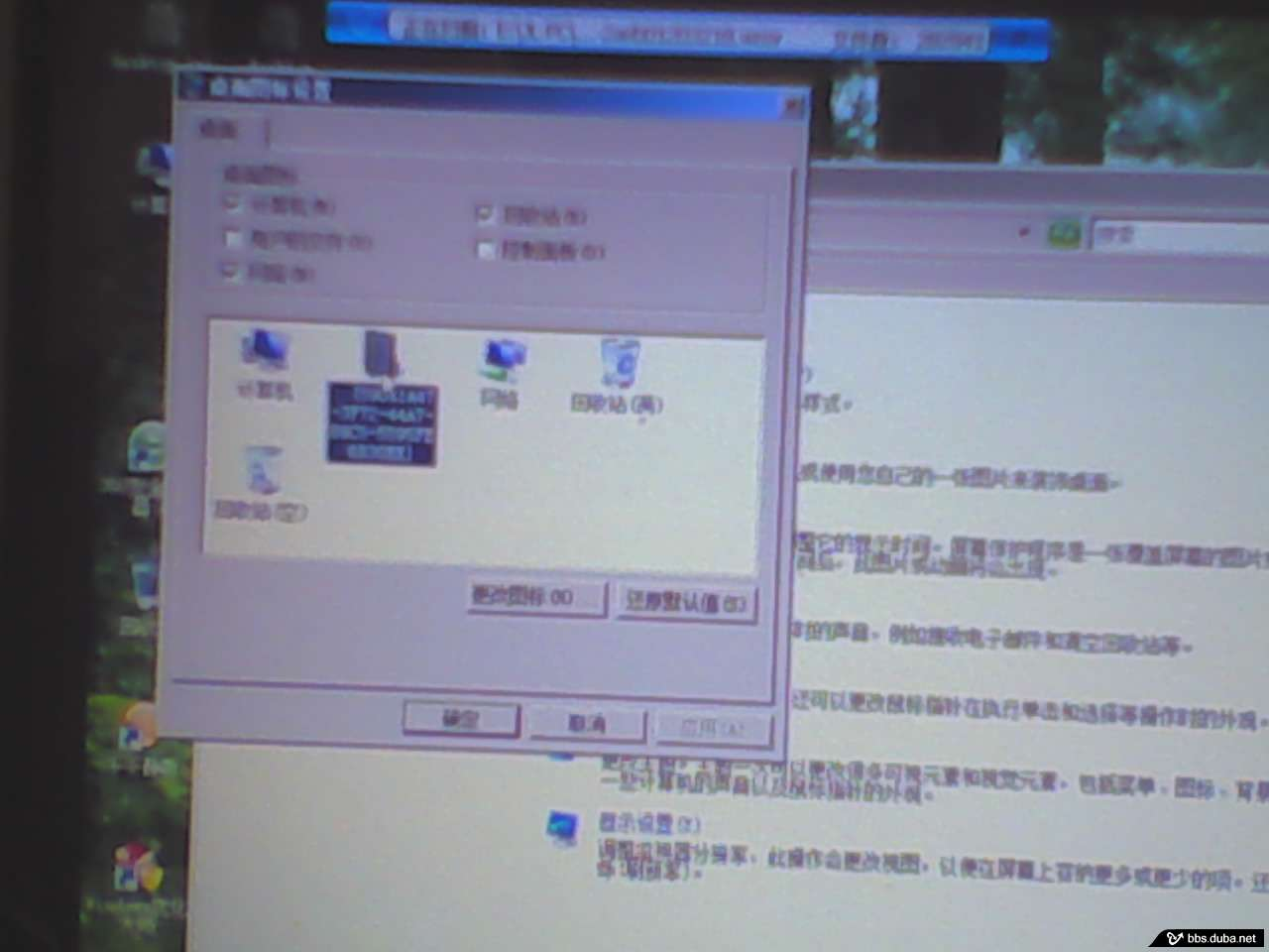 桌面和开始菜单文件都变成了ie图标,怎么办,我的是win7系统—— 图片