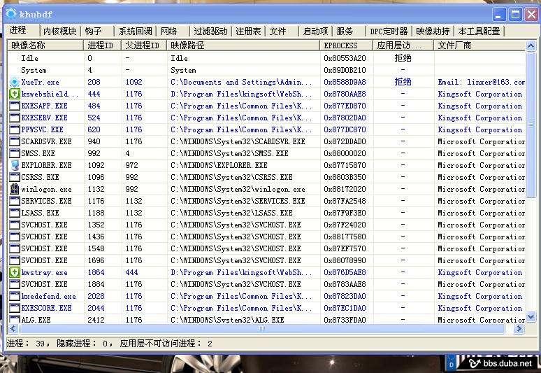 染毒文件自动修复技术