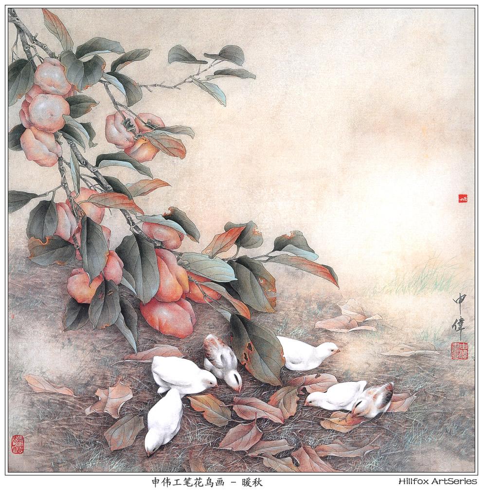 申伟工笔花鸟画