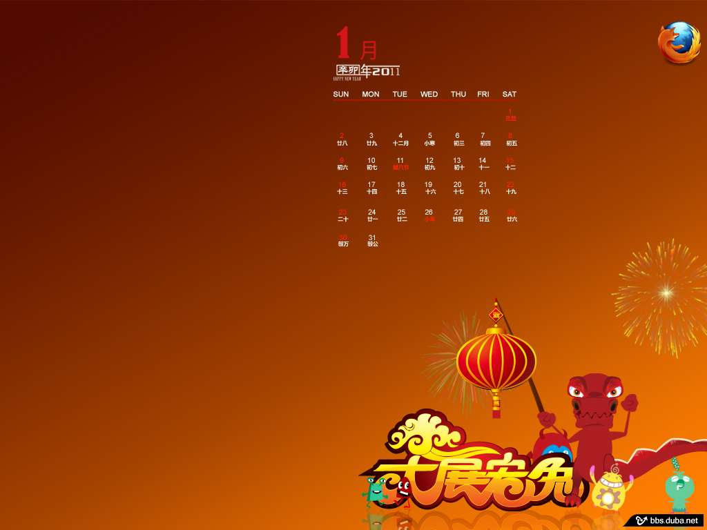 新年壁纸 - 深圳信息员