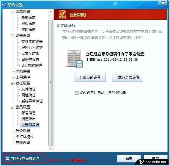 金山毒霸2011 SP7 论坛版--新增云鉴定器
